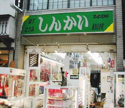 しんかい刃物店店舗画像