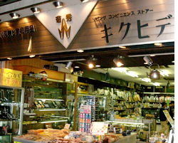 横浜菊秀店舗画像