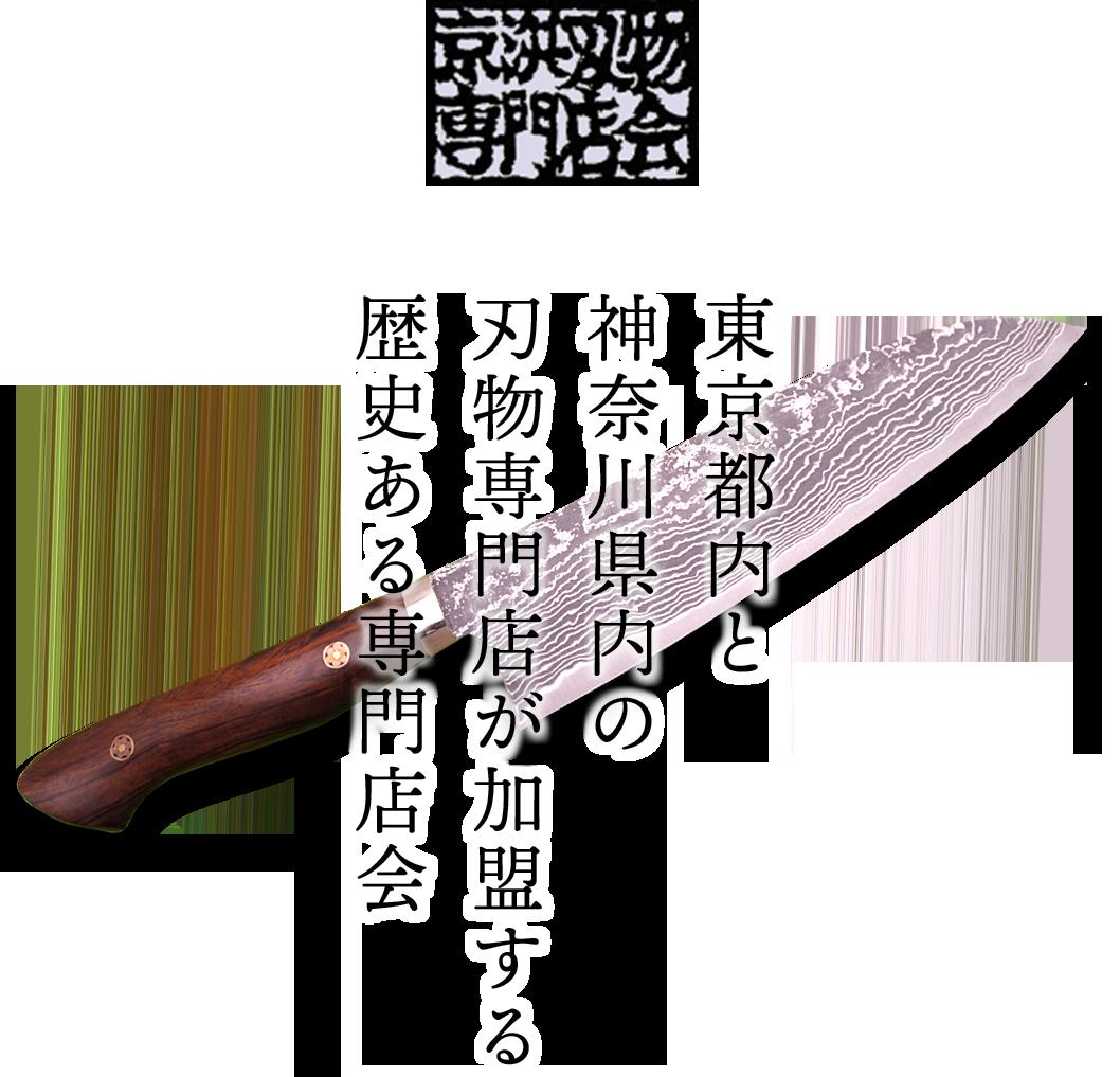 東京都内と神奈川県内の刃物専門店が加盟する歴史ある専門店会
